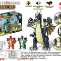 Игрушка на бат. Динозавр 1797A-2ZYA купить оптом и в розницу