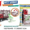 """Машина инерц. 100795490 Грузовик BEST""""ценник купить оптом и в розницу"""