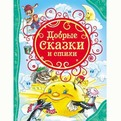 Книга 978-5-353-06810-5 Добрые сказки и стихи(ВЛС) купить оптом и в розницу