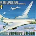 Сб.модель П7002 Самолет ТУ-160 купить оптом и в розницу