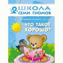Книга ШГС 978-5-86775-240-8 Что такое хорошо?Третий год обучения. купить оптом и в розницу
