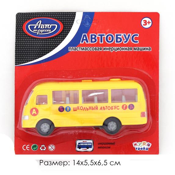 Машина инерц. 31604АПР Автобус Школьный на блистере купить оптом и в розницу