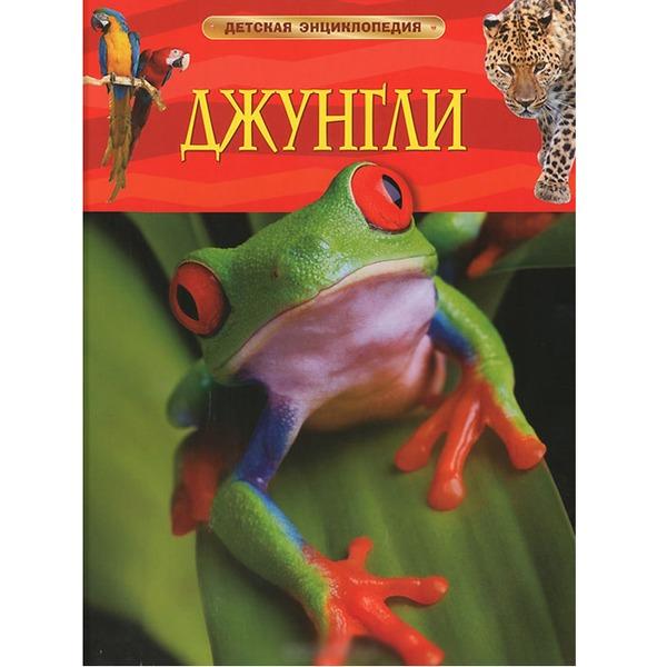 Книга 978-5-353-05844-1 Детская энциклопедия.Джунгли купить оптом и в розницу