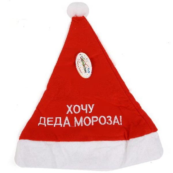 Колпак новогодний ″Хочу Деда Мороза″ 28*38см купить оптом и в розницу