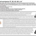 Укрывной материал СУФ-17, размер 1,6*10 м купить оптом и в розницу