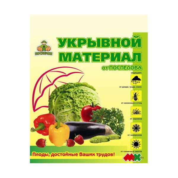 Укрывной материал 1,6*10м СУФ-42 ″от Поспелова″ купить оптом и в розницу