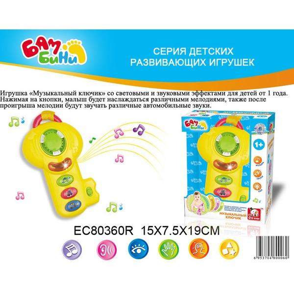 Игрушка на бат. 80360ECR Бамбини Ключик в кор. купить оптом и в розницу