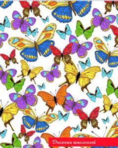 """Дневник универсал.интегр.обл.Феникс+, """"Яркие бабочки"""", глянц.плен., выб.уф-лак купить оптом и в розницу"""