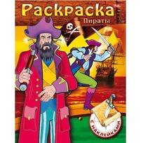 Раскраска 8л А5ф Пираты с наклейками.Выпуск №1 11459 купить оптом и в розницу