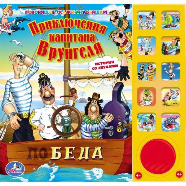 Книга Умка 9785919413028 Приключения капитана Врунгеля. купить оптом и в розницу