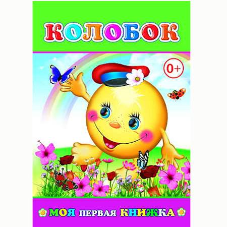 Книга 978-5-91282-408-1 Колобок МПК купить оптом и в розницу