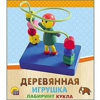 Дер. Лабиринт Серпантин Кукла ИД-4211 купить оптом и в розницу