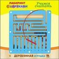 Дер. Лабиринт магнитный Учимся считать ИД-5904 купить оптом и в розницу
