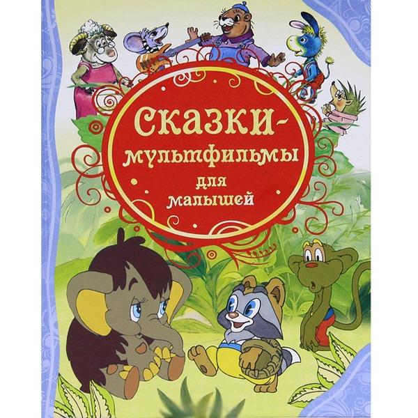 Книга 978-5-353-05712-3 Сказки-мультфильмы для малышей купить оптом и в розницу