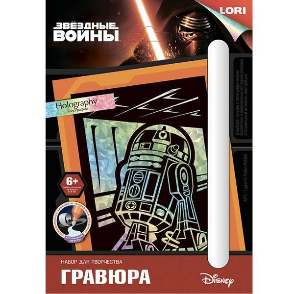 Набор ДТ Гравюра Звездные войны Робот R2-D2 с эфф.голографик Грд-073 Lori купить оптом и в розницу