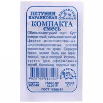Семена Петуния Компакта смесь б/п 0,1 г (h 20см, d 6см) купить оптом и в розницу