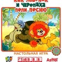 Игра наст. Сказки Львенок и Черепаха 11082 Астрайт /10/ купить оптом и в розницу