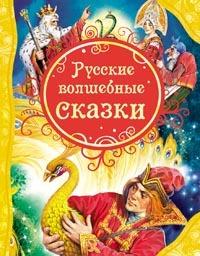 Книга 978-5-353-05699-7 Русские волшебные сказки (ВЛС) купить оптом и в розницу
