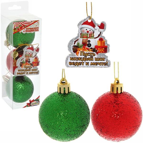 Новогодние шары 5см (набор 3шт) с подвеской ″Пусть каждый шаг ведет к мечте!″ (зел-крас-зел) купить оптом и в розницу