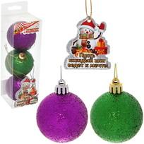 Набор ёлочных шаров (3шт*5см) с подвеской ″Пусть каждый шаг ведет к мечте!″ (фиол-зел-фиол) купить оптом и в розницу