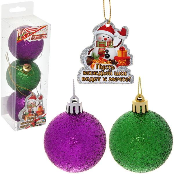 Новогодние шары 5см (набор 3шт) с подвеской ″Пусть каждый шаг ведет к мечте!″ (фиол-зел-фиол) купить оптом и в розницу