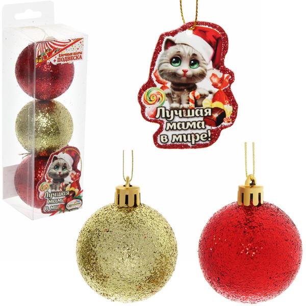 Новогодние шары 5см (набор 3шт) с подвеской ″Лучшая мама в мире!″ (крас-зол-крас) купить оптом и в розницу