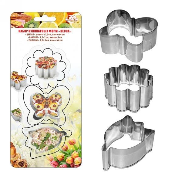 Набор кулинарных форм ″Весна″ 3 шт, AN8-17 купить оптом и в розницу