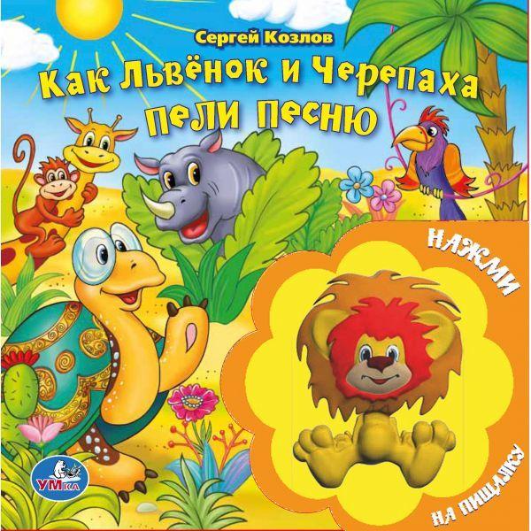 Книга Умка 9785919418078 Как Львенок и Черепаха пели песню.Игрушка пищалка купить оптом и в розницу