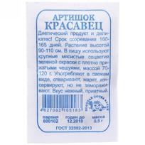 Семена Артишок Красавец (белый пакет) купить оптом и в розницу