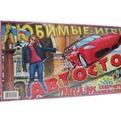 Игра Автостоп ИОН-303 купить оптом и в розницу