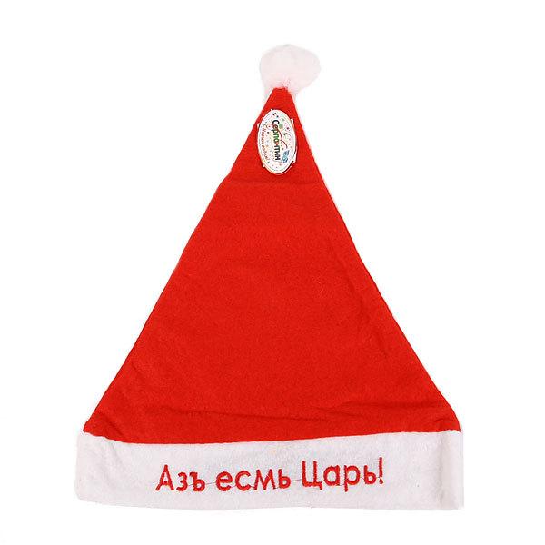 Колпак новогодний ″Азъ есмь Царь!″ 28*39см купить оптом и в розницу