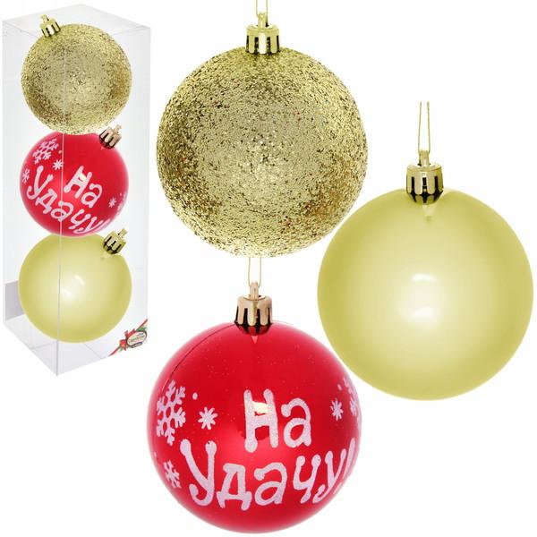 Шары новогодние 7см (набор 3шт) ″На удачу!″, красный, золотистый купить оптом и в розницу