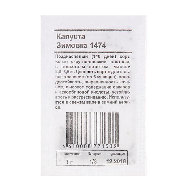 Семена Капуста белокоч. Зимовка 1474 б/п 1гр купить оптом и в розницу