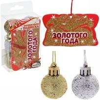 Шары новогодние 3см (набор 6шт) с подвеской ″Золотого года″ (зол-сер) купить оптом и в розницу