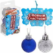 Набор ёлочных шаров (6шт*3см) с подвеской ″С Новым Счастьем″ (син-сер) купить оптом и в розницу