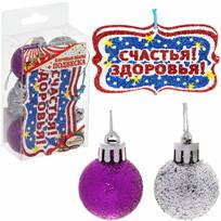 Набор ёлочных шаров (6шт*3см) с подвеской ″Счастья! Здоровья!″ (фиол-сер) купить оптом и в розницу