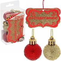 Шары новогодние 3см (набор 6шт) с подвеской ″Процветания!″ (зол-крас) купить оптом и в розницу