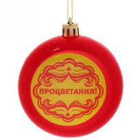 Ёлочный шар плоский ″Процветания!″ (крас) купить оптом и в розницу