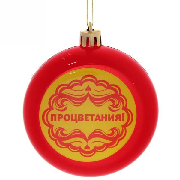 Шар новогодний 8см плоский ″Процветания!″ (крас) купить оптом и в розницу