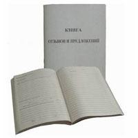 Книга отзывов и предложений А5, 48л купить оптом и в розницу