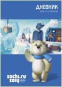 """Дневник универсал.мягк.обл.HATBER, """"Белый мишка"""", (Сочи 2014) купить оптом и в розницу"""