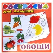 Раскраска 23779 Раскраска для малышей. Овощи купить оптом и в розницу