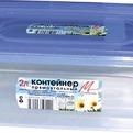 Контейнер прямоугольный для пищ.продуктов 2,0л 1/40 купить оптом и в розницу
