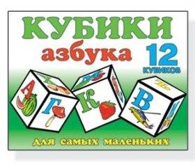 Кубики Азбука для маленьких 00702 /16/ купить оптом и в розницу