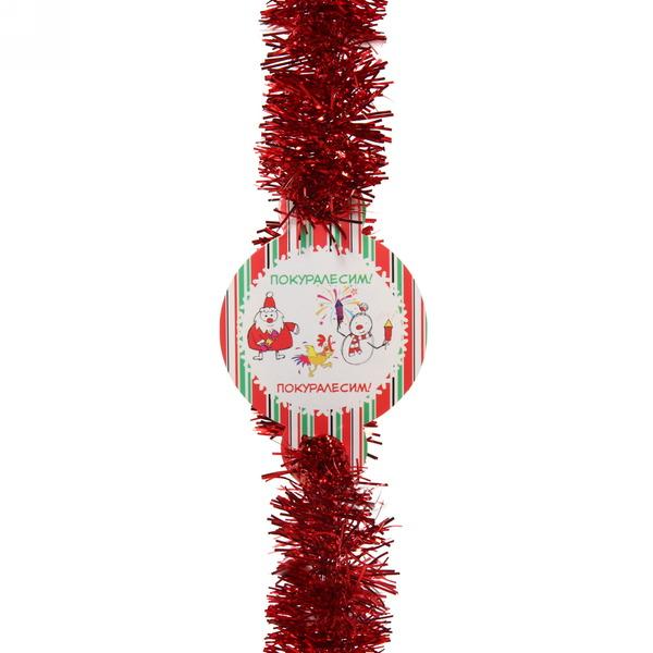 Мишура 1,5м 5см с открыткой ″Покуралесим!″, Снежон и Борода, красная купить оптом и в розницу