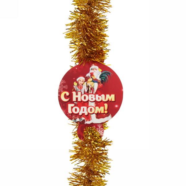 Мишура 1,5м 5см с открыткой ″С Новым годом!″, Дед Мороз и внучка, золотая купить оптом и в розницу