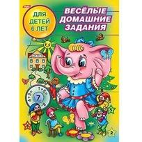 Раскраска книжка 8л А5ф Веселые домашние задания 6 лет 04611 купить оптом и в розницу