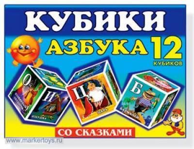 Кубики Азбука со сказками 00703 /16/ купить оптом и в розницу