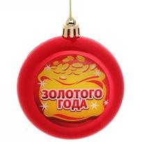 Ёлочный шар плоский ″Золотого года″ (крас) купить оптом и в розницу