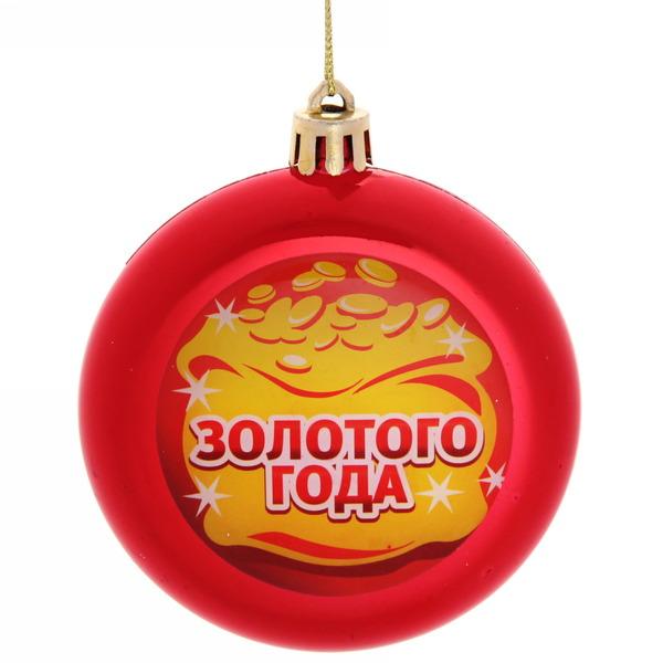 Шар новогодний 8см плоский ″Золотого года″ (крас) купить оптом и в розницу